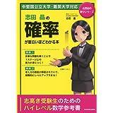 志田晶の 確率が面白いほどわかる本 (志田晶の数学シリーズ)