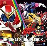 機界戦隊ゼンカイジャー オリジナル・サウンドトラック サウンドギア1