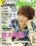 Stage PASH! Vol.04: 2.5次元エンタテインメントマガジン (生活シリーズ)