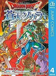 ドラゴンクエスト 蒼天のソウラ 4 (ジャンプコミックスDIGITAL)