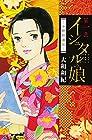 イシュタルの娘-小野於通伝- ~16巻 (大和和紀)