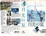 月光の夏 [VHS]