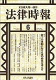 法律時報 2007年 06月号 [雑誌]
