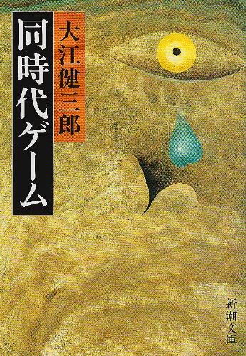 同時代ゲーム (新潮文庫) / 大江 健三郎