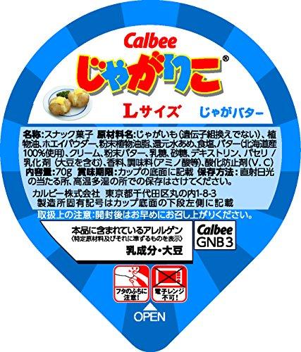 カルビー じゃがりこ Lサイズ じゃがバター 70g×12個