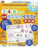 3・4・5歳児の保育おたよりイラスト決定版―CD‐ROM付き (Gakken保育Books)