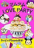 ツムツム LOVE PARTY