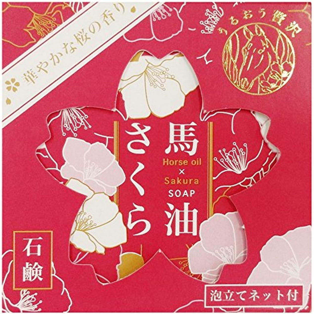 麦芽急速な寛容な馬油さくら石鹸 (泡立てネット付き)(100g)