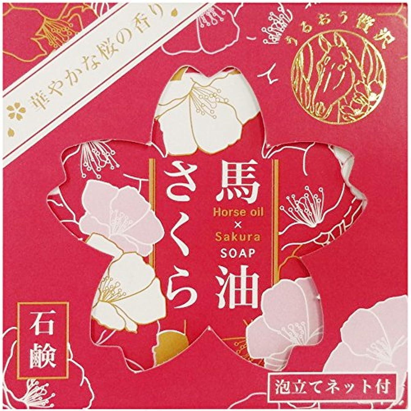 馬油さくら石鹸 (泡立てネット付き)(100g)