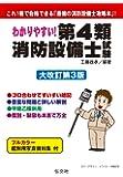 わかりやすい! 第4類消防設備士試験 【大改訂第3版】 (国家・資格シリーズ 184)
