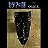 ガダラの豚 III (集英社文庫)