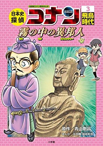 日本史探偵コナン 3 飛鳥時代: 名探偵コナン歴史まんが