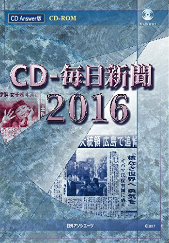 CD-毎日新聞2016 (<CDーROM>)
