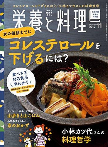 栄養と料理 2017年 11 月号