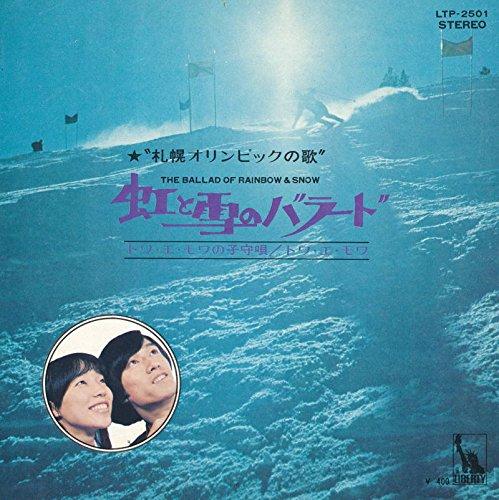 虹と雪のバラード[EPレコード 7inch]