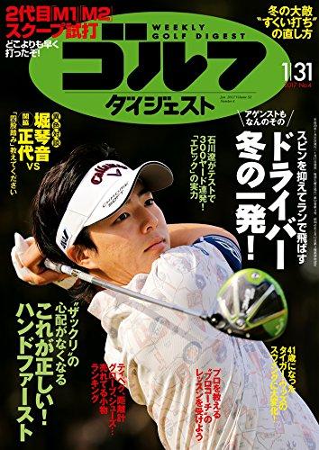 週刊ゴルフダイジェスト 2017年 1/31号 [雑誌]