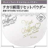 kiss(キス) マットシフォン オイルリセットパウダー01 化粧下地 クリアルーセント 4.7グラム (x 1)