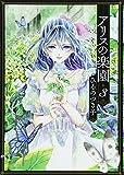アリスの楽園(3) (KCx)