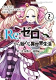 Re:ゼロから始める異世界生活 第二章 屋敷の一週間編(2) (ビッグガンガンコミックス)
