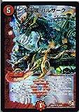 【 デュエルマスターズ】 紫電城 バルザーク スーパーレア《 最強戦略 パーフェクト12 》 dmx14-004