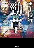 勁草 (徳間文庫)