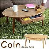 木製 センターテーブル Coln【コルン】オーバル型( テーブル リビングテーブル フロアーテーブル ) ナチュラル
