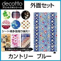 docomo Xperia Z5 Compact SO-02H 専用 スキンシート 外面セット カントリー 【 ブルー 】