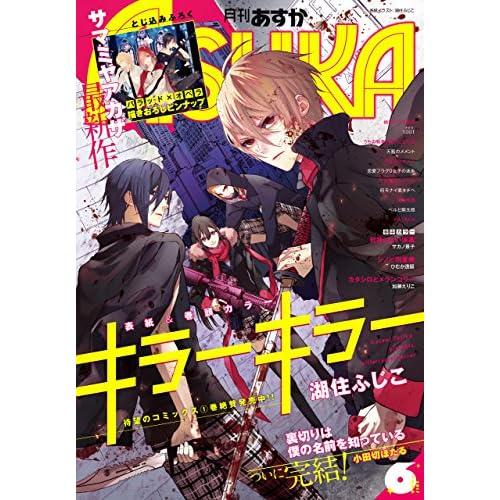 【電子版】月刊ASUKA 2017年6月号<【電子版】月刊ASUKA> [雑誌]