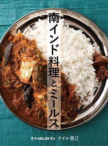 南インド料理とミールスの詳細を見る