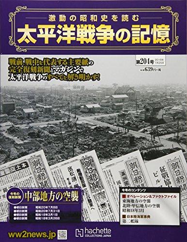 太平洋戦争の記憶(204) 2018年 7/25 号 [雑誌]