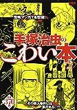 手塚治虫のこわい本 (2) (MFR(MFコミックス廉価版シリーズ))