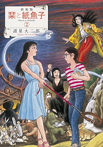 新装版 栞と紙魚子2 (Nemuki+コミックス)の詳細を見る