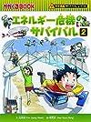 エネルギー危機のサバイバル2 (かがくるBOOK—科学漫画サバイバルシリーズ)