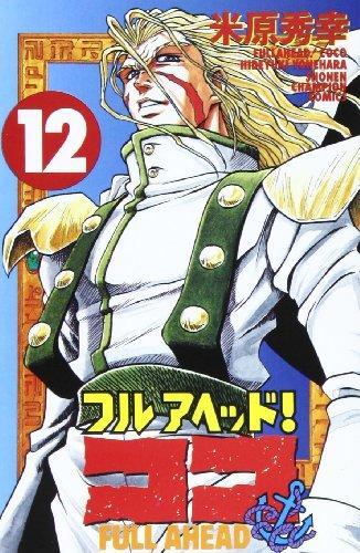 フルアヘッド!ココ 12 (少年チャンピオン・コミックス)の詳細を見る