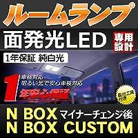 GTX N BOX 専用設計 LED ルームランプ NBOX -エヌボックス- N-BOX CUSTOM -エヌボックス カスタム- GTX ORIGINAL HONDA N-BOX【専用工具付】