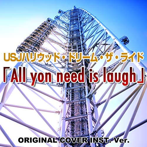 「All yon need is laugh」 USJハリウッド・ドリーム・ザ・ライド ORIGINAL COVER INST.Ver