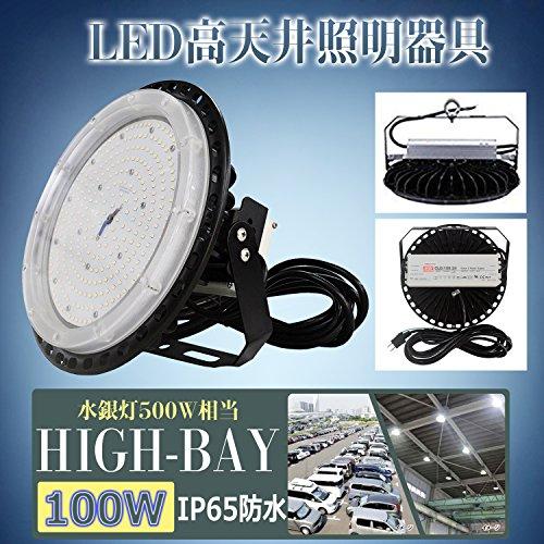 UFO型LED投光器