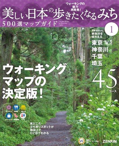 美しい日本の歩きたくなるみち500選マップガイド[東京・神奈川・千葉・埼玉45コース]の詳細を見る