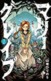 マリーグレイブ 2 (2) (少年サンデーコミックス)