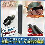 プルームテック 互換 バッテリー & USB充電器セット 600パフ可能