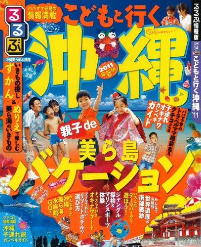 るるぶこどもと行く沖縄'11 (るるぶ情報版 九州 14)