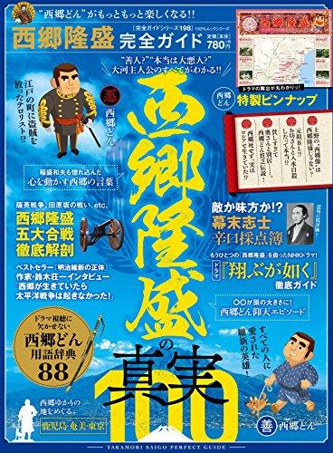 【完全ガイドシリーズ198】西郷隆盛完全ガイド (100%ムックシリーズ)