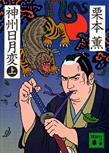 神州日月変(上) (講談社文庫)