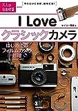 I Love クラシックカメラ ?はじめてのフィルムカメラ修理 (大人の自由時間mini)