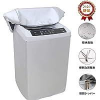 Rawahome 洗濯機カバー 兼用型 耐用5年保証 老化防止 屋外 防水 防塵 防湿 紫外線遮断 日焼け止め 光耐久…