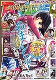 月刊 COMIC BLADE (コミックブレイド) 2012年 04月号 [雑誌]