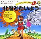 北風とたいよう (よい子とママのアニメ絵本 7 イソップものがたり 7)