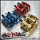 【NEW☆】自転車をオシャレにカスタマイズ!!自転車用ペダル2個セット・3色/反射板付 (レッド)
