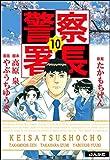 警察署長: (10) (ぶんか社コミックス)