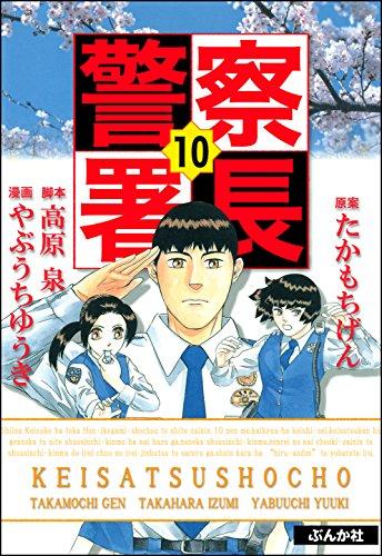 警察署長 (10) (ぶんか社コミックス)の詳細を見る